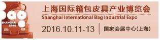 上海国际箱包皮具产业博览会    www.shanghaibag.cc