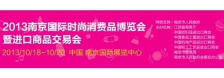 2013南京国际时尚消费品博览会
